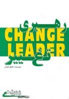 رهبری تغییر (زندگی مثبت)