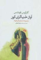 آواز خنیاگران کور (مجموعه داستان های کوتاه)