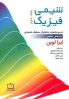شیمی فیزیک 2 (ترمودینامیک محلولها و سینتیک شیمیایی)