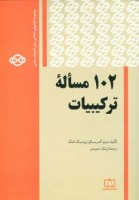 102 مساله ترکیبیات (مجموعه کتابهای آمادگی برای المپیاد ریاضی)