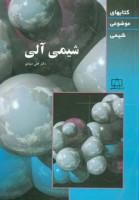 شیمی آلی (کتابهای موضوعی شیمی)