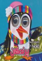 کتابهای چشم قلمبه 4 (پرندگان)،(2زبانه،گلاسه)