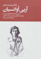 تئاتر و سینمای آربی اوانسیان (از ورای نوشته ها،گفتگوها و عکس ها) (2جلدی)