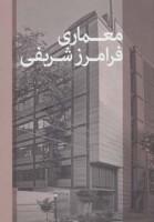 معماری فرامرز شریفی (2زبانه،گلاسه)