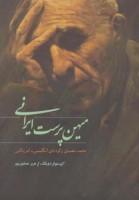 میهن پرست ایرانی (محمد مصدق و کودتای انگلیسی-امریکایی)