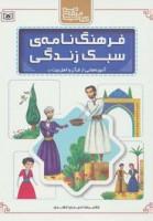 فرهنگ نامه ی سبک زندگی (آموزه هایی از قرآن و اهل بیت (ع))