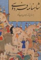 شاهنامه فردوسی شکیبا (باقاب)