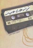 ترانه های عامیانه