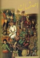 اصفهان (2زبانه،گلاسه،باقاب)