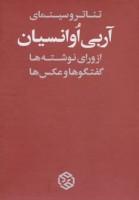 تئاتر و سینمای آربی اوانسیان (از ورای نوشته ها،گفتگوها و عکس ها)،(2جلدی)