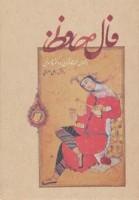 فال حافظ (گلاسه،لب طلایی)