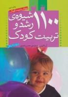 1100 شیوه ی رشد و تربیت کودک (پرورش و تربیت کودک)