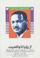 از رویا تا واقعیت:زندگی و مبارزات مارتین لوتر کینگ (آزادی خواهان بزرگ جهان)