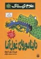 علوم ترسناک (دایناسورهای غول آسا)،(کتاب خودآموز)،(گلاسه)