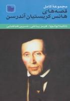 مجموعه کامل قصه های هانس کریستیان آندرسن (3جلدی)