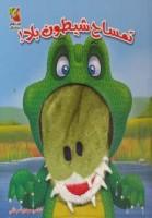 کتاب عروسکی 1 (تمساح شیطون بلا!)