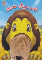 کتاب عروسکی 5 (شیر بزرگ مغرور)