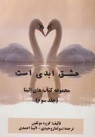عشق ابدی است (کتاب های الینا 3)