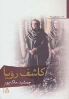 کاشف رویا (داستان امروز ایران63)
