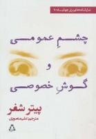 چشم عمومی و گوش خصوصی (نمایشنامه های برتر جهان108)