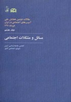 مسائل و مشکلات اجتماعی (مقالات دومین همایش ملی آسیب های اجتماعی در ایران 8)