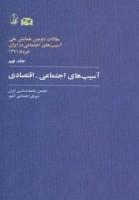 آسیب های اجتماعی-اقتصادی (مقالات دومین همایش ملی آسیب های اجتماعی در ایران 9)