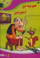 عمو پینه دوز،دممو بدوز،همراه با دی وی دی (قصه های شیرین ایرانی 4)،(باجعبه)