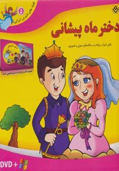 دختر ماه پیشانی (قصه های شیرین ایرانی 5)،(باجعبه)