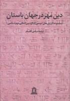 دین مهر در جهان باستان 2 (مجموعه گزارش های دومین کنگره بین المللی مهرشناسی)