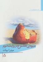 میوه ی ممنوع،روایت دوم (داستان امروز ایران61)