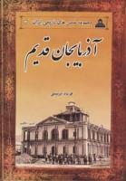 عکس های تاریخی ایران 3 (آذربایجان قدیم)