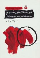 آسیب شناسی اجتماعی ایران 1 (در ستایش شرم:جامعه شناسی حس شرم در ایران)