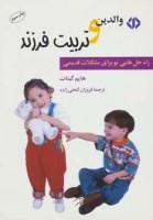 والدین و تربیت فرزند (راه حل هایی نو برای مشکلات قدیمی)