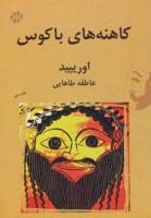 کاهنه های باکوس