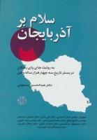 سلام بر آذربایجان (به روایت جای پای رفتگان در بستر تاریخ سه چهار هزار ساله وطن)