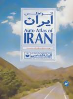 اتو اطلس ایران کد 478 (گلاسه)