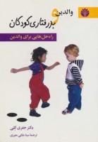 روانشناسی 2 (والدین و بد رفتاری کودکان (راه حل هایی برای والدین))