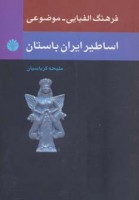 اسطوره شناسی 2 (فرهنگ الفبایی-موضوعی اساطیر ایران باستان)