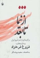 از نیما تا بعد (برگزیده ای از شعر امروز ایران)