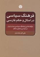 فرهنگ سیاسی در امثال و حکم فارسی (مولفه های فرهنگ سیاسی مردم ایران در آینه ی امثال و حکم)