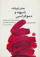 مدرنیته،شبهه و دموکراسی (بر مبنای یک بررسی موردی درباره حزب توده ایران از آغاز تا سال 1378)