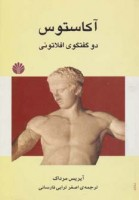 ادبیات جهان 2 (آکاستوس (دو گفتگوی افلاتونی))