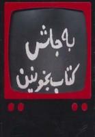 یادداشت رومیزی تلویزیون «به جاش کتاب بخونین» (کد 738)
