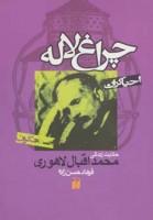 چراغ لاله:حکایت زندگی محمداقبال لاهوری (احیاگران،اصلاحگران)