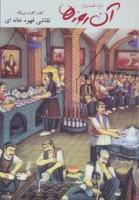 آن روزها (نقاشی قهوه خانه ای)،(همراه با 8 عدد کارت تبریک)