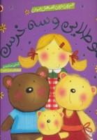شیرین ترین قصه های جهان (مو طلایی و سه خرس)،(گلاسه)