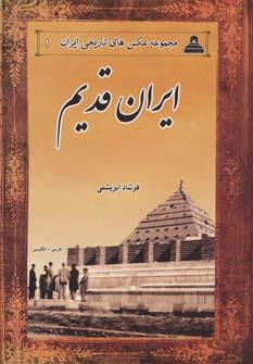 عکس های تاریخی ایران 1 (ایران قدیم)