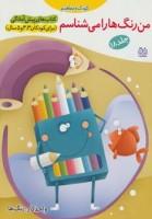 کتاب های پیش آمادگی18 (کودک و مفاهیم (من رنگ ها را می شناسم))،(واحد کار:رنگ ها)