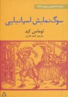 سوگ نمایش اسپانیایی (نمایشنامه های برتر جهان114)