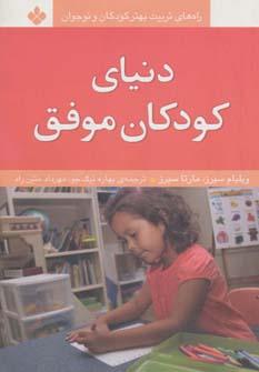 دنیای کودکان موفق (راه های تربیت بهتر کودکان و نوجوانان)